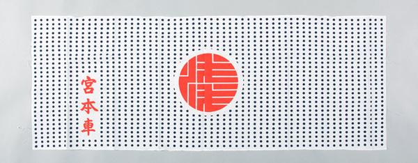浅井山宮本車(あさいやま みやもとぐるま) 手拭