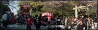 白山神社例祭