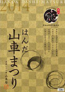 平成26年度版カレンダー